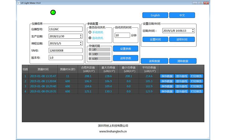 杀菌灯紫外辐照计PC软件