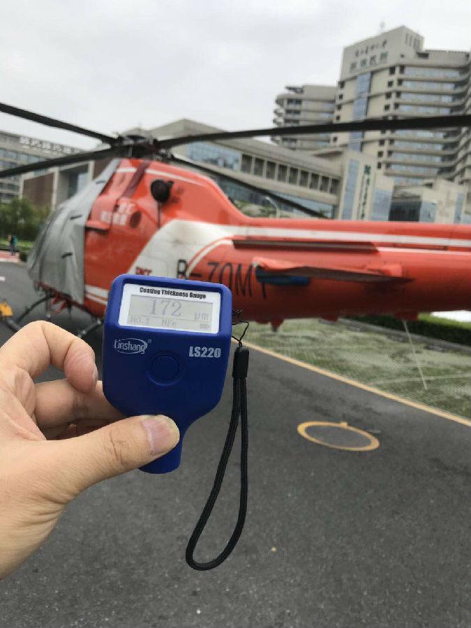 漆膜仪测直升机