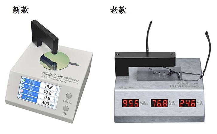 新老款LS108蓝紫光测试仪