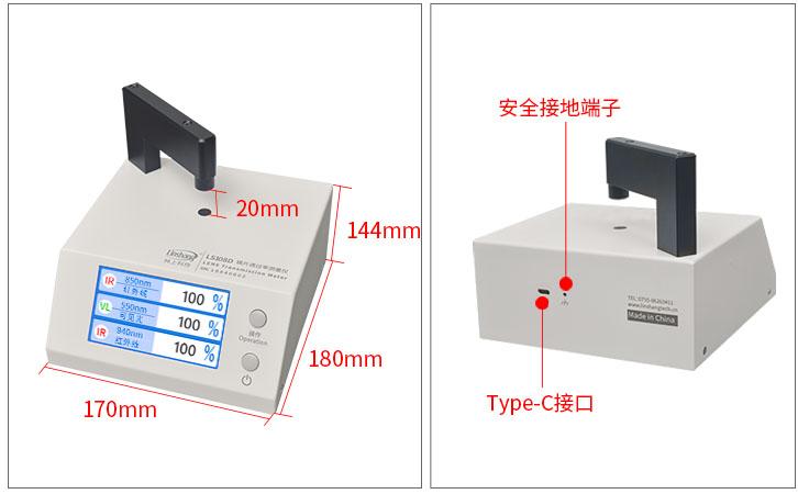 LS108D镜片透过率测量仪外观展示