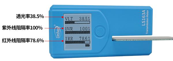 LS163A太阳膜测试仪测试贴膜玻璃