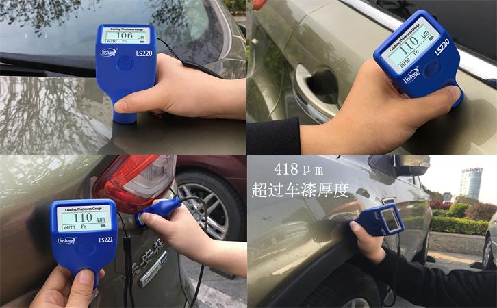 汽车漆膜厚度检测