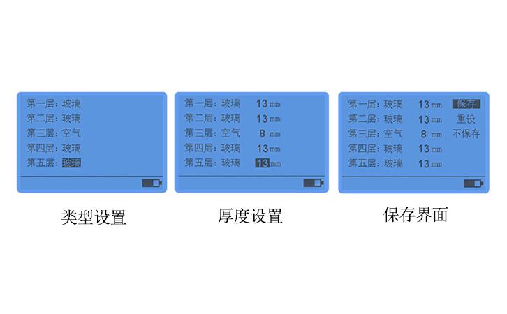 玻璃厚度仪器界面显示及设置