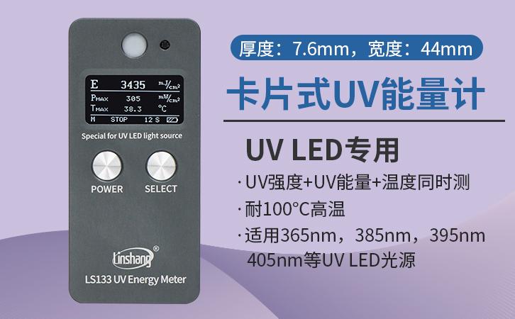 LS133UV能量测试仪特点