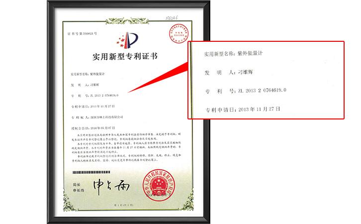 UV能量测试仪专利证书