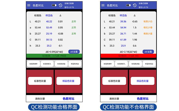 QC检测是否合格- 色差检测仪手机APP软件截图