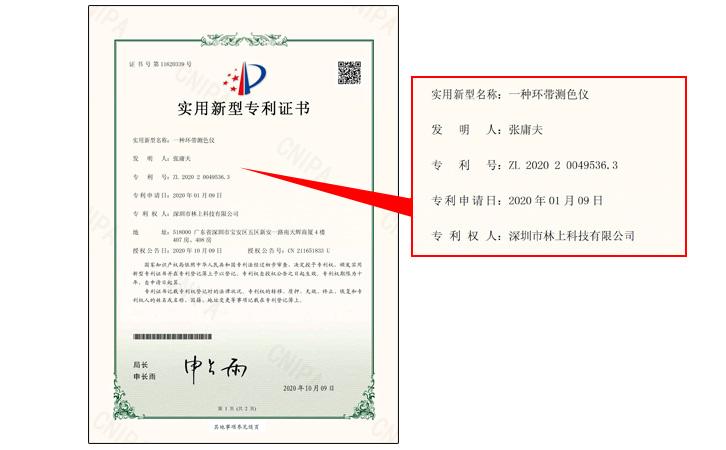 LS172B专利证书