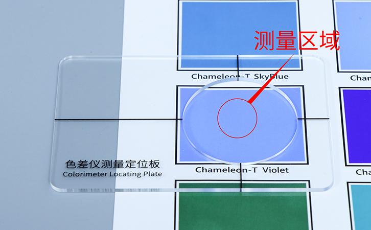 定位孔中心对准测量区域