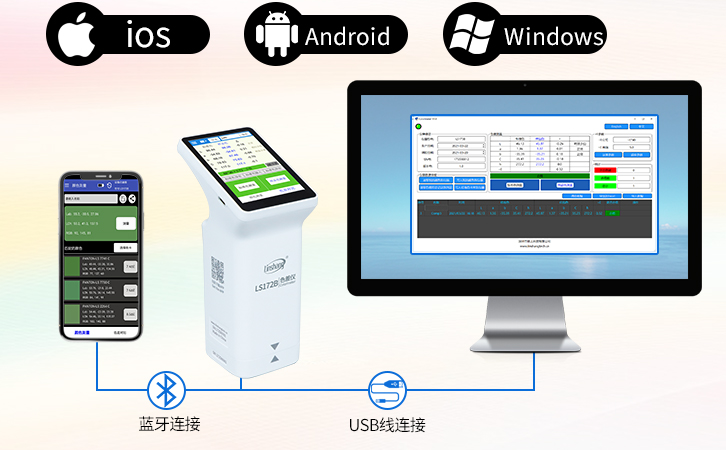 LS172B可连接手机APP或电脑软件