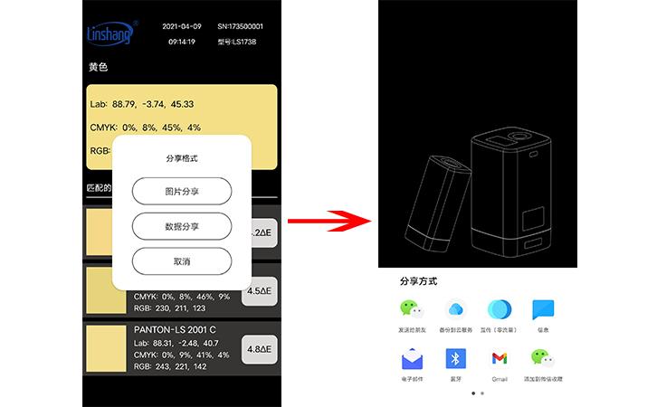 LS173B手机APP分享测量的颜色