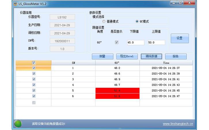 LS192光泽度仪的PC软件