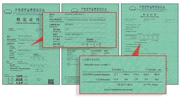 涂层测厚仪LS225+N1500校准证书