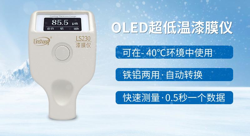 LS230耐低温OLED漆膜仪