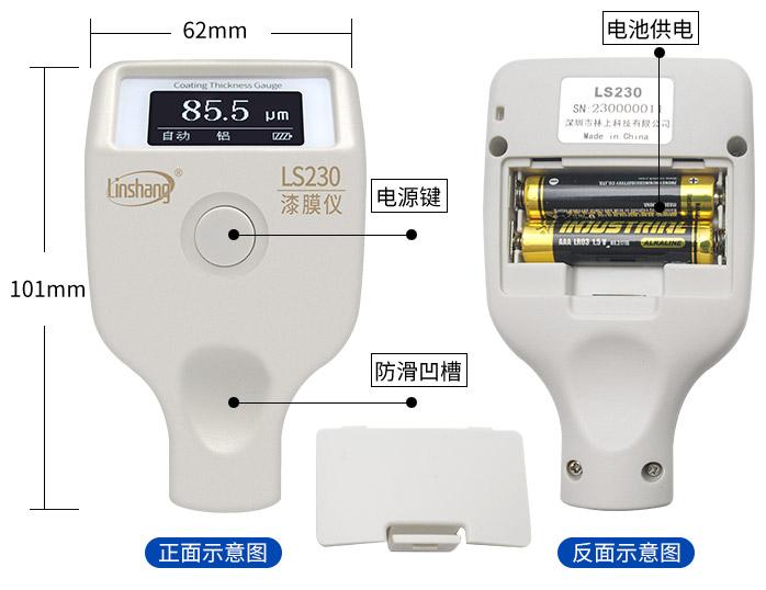 LS230漆膜厚度检测仪外观结构展示