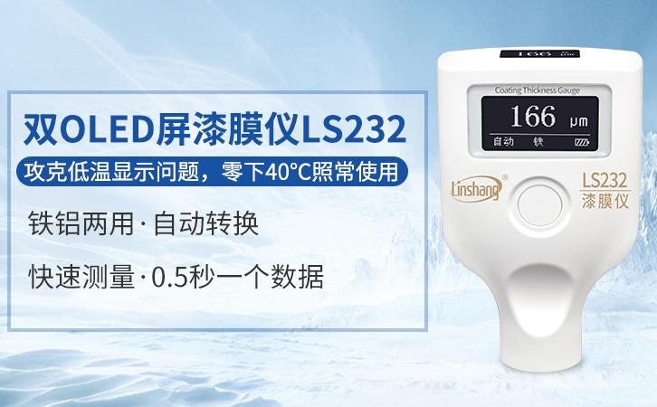 双屏OLED漆膜仪LS232