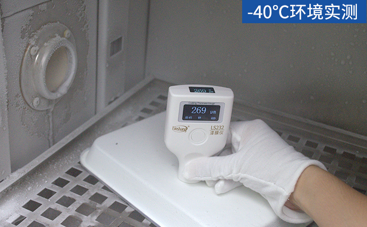 LS232漆膜仪零下40℃测试