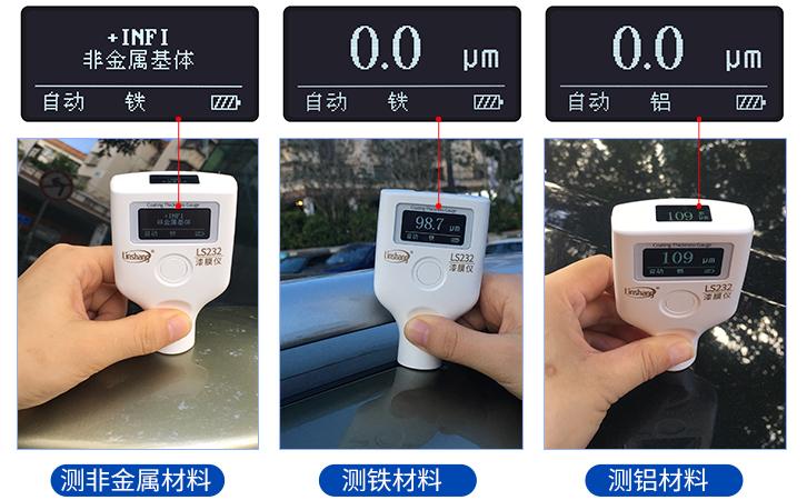 漆膜仪LS232三种测量模式