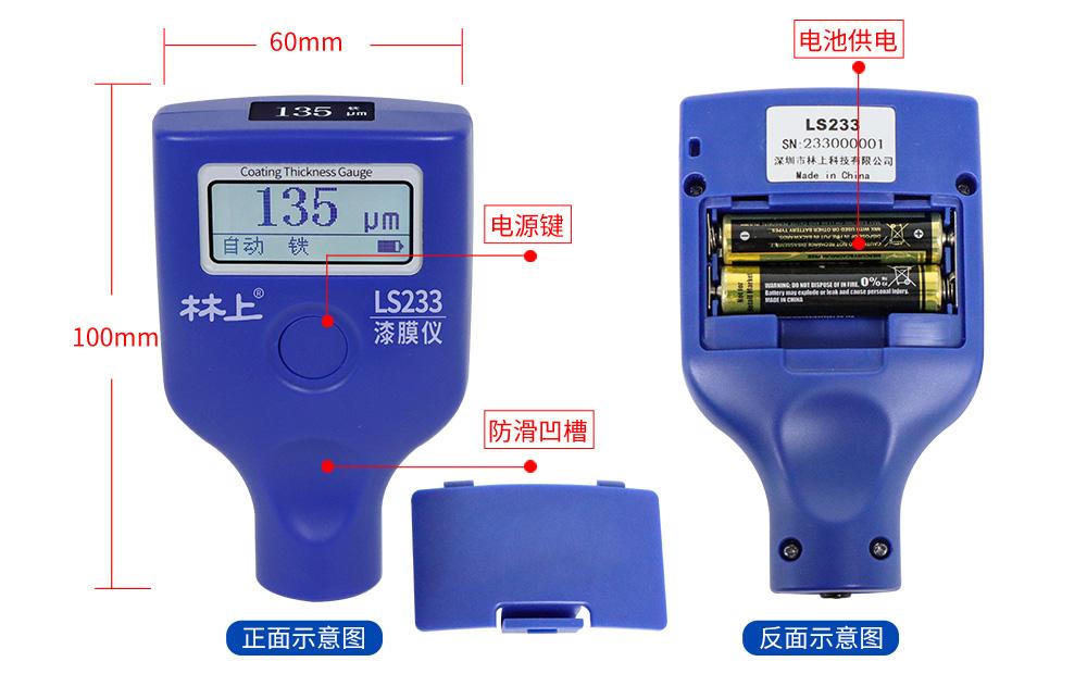 LS233汽车漆膜仪常规款蓝色外壳
