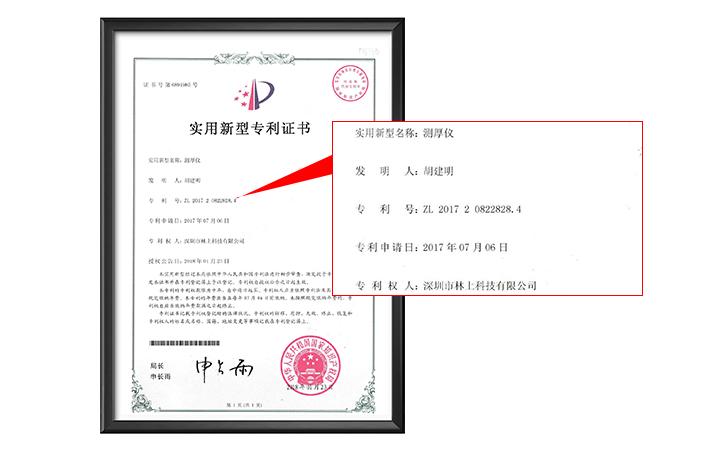 LS233汽车漆膜仪专利证书