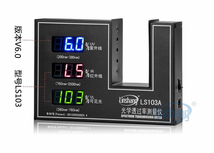 LS103A透过率测试仪