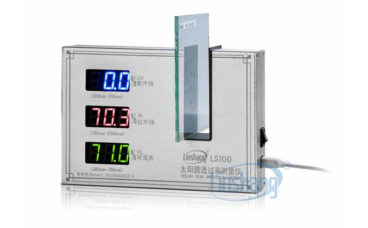 LS100太阳膜透过率测量仪